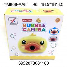 YM868-AA8 Камера для запускания мыльных пузырей Утёнок, 96 шт. в кор.