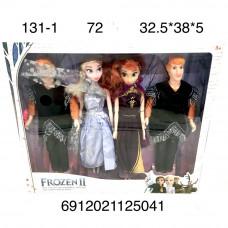 131-1 Кукла Холод 4 героя набор, 72 шт. в кор.