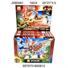 JX80081 Конструктор Ниндзя 4 шт в блоке, 48 блока . в кор.