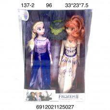 137-2 Кукла Холод 2 шт в наборе, суставные, 96 шт в кор.