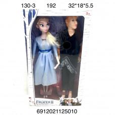 130-3 Кукла Холод 2 шт в наборе, суставные, 192 шт в кор.