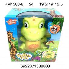 KM1388-8 Игрушка для мыльных пузырей Динозавр 24 шт в кор.