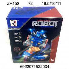 ZR152 Робот на батарейках Свет звук. 72 шт в кор.
