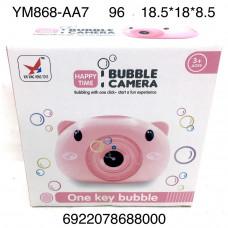 YM868-AA7 Камера для создания мыльных пузырей Свинка 96 шт. в кор.
