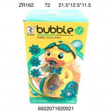 ZR162 Игрушка для мыльных пузырей Утка 72 шт в кор.