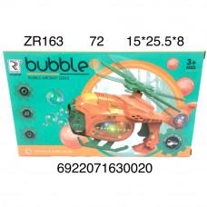 ZR163 Игрушка для мыльных пузырей Вертолет 72 шт в кор.