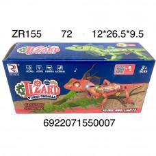 ZR155 Ящерица на батарейках Свет звук, 72 шт в кор.