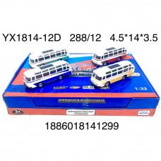 YX1814-12D Модельки (металл) Автобус 12 шт. в блоке,24 блока  в кор.