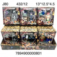 J80 Герои из кубиков 12 шт. в блоке, 36 блока в кор.