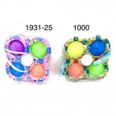 1931-25 Симпл Димпл 4 конечный 1000 шт в кор.