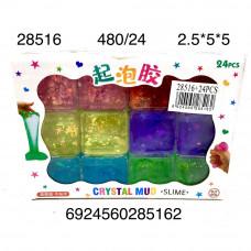 28516 Слайм 24 шт в блоке, 20 блоке в кор.