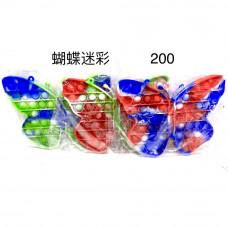 HB Поп ит Бабочка 200 шт в кор.