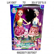 LK1307 Зачарованные куклы 72 шт в кор.