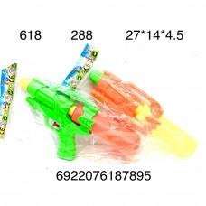 618 Водный пистолет 288 шт в кор.