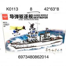 K0113 Конструктор Корабль 1125 дет. 8 шт в кор.