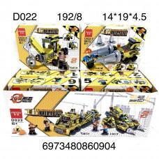 D022 Конструктор Строительная техника 8 шт в блоке,24 блоке в кор.