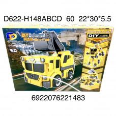 D622-H148ABCD Конструктор Машинка трансформер 60 шт в кор.