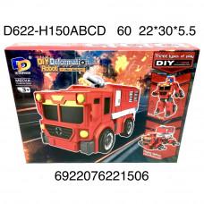 D622-H150ABCD Конструктор Машинка трансформер 60 шт в кор.