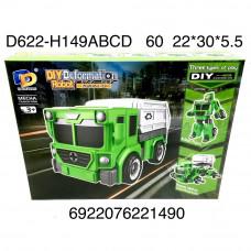 D622-H149ABCD Конструктор Машинка трансформер 60 шт в кор.