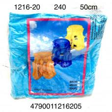 1216-20 Жилет надувной для плавания 240 шт в кор.
