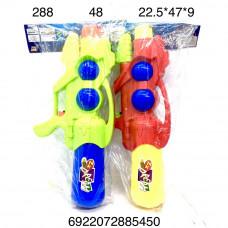 288 Водный пистолет 48 шт в кор.