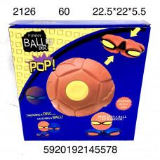 2126 Мячик складной 60 шт в кор.
