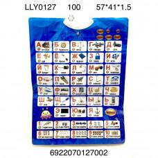 LLY0127 Алфавит музыкальный 100 шт в кор.