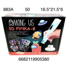 883A 3D Ручка-8 НЛО, 50 шт. в кор.