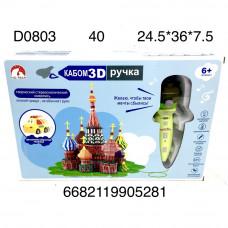 D0803 3D Ручка, 40 шт. в кор.
