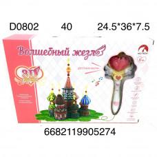 D0802 3D Ручка Волшебный жезл, 40 шт. в кор.