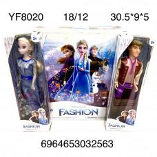 YF8020 Кукла Холод 12 шт. в блоке, 18 шт. в кор.