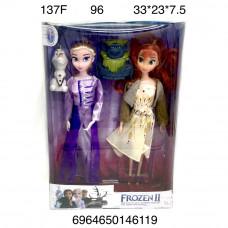 137F Кукла Холод 2 шт. в наборе, 96 шт. в кор.