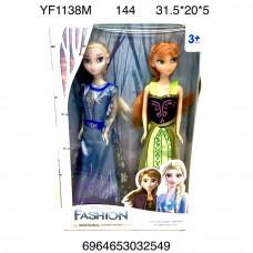 YF1138M Кукла Холод 2 шт. в наборе, 144 шт. в кор.