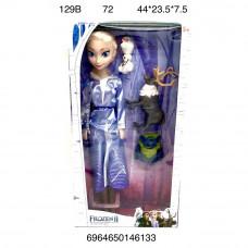 129B Кукла Холод, 72 шт. в кор.