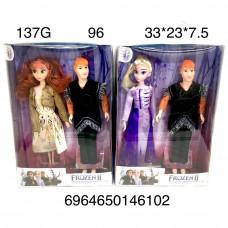 137G Кукла Холод 2 шт. в наборе, 96 шт. в кор.