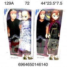 129A Кукла Холод 2 шт. в наборе, 72 шт. в кор.