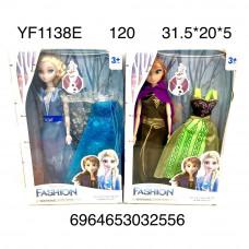 YF1138E Кукла Холод с платьем, 120 шт. в кор.