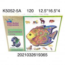 K5052-5A Деревянные пазлы, 120 шт. в кор.
