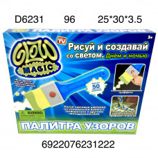 D6231 Рисуй и создавай со светом с трафаретами, 96 шт. в кор.