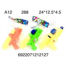 A12 Водное оружие в пакете, 288 шт. в кор.