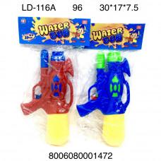 LD-116A Водное оружие в пакете, 96 шт. в кор.