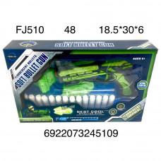 FJ510 Бластер с мягкими пулями, 48 шт. в кор.