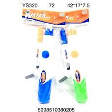 YS320 Водное оружие в пакете, 72 шт. в кор.