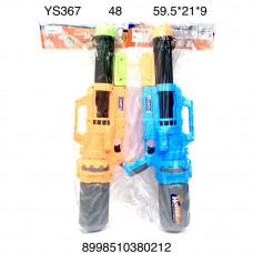 YS367 Водное оружие в пакете, 48 шт. в кор.