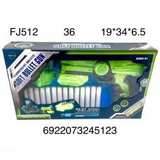 FJ512 Бластер с мягкими пулями, 36 шт. в кор.