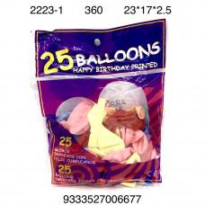 2223-1 Шарики 25 шт в пакете, 360 шт в кор.