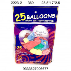 2223-2 Шарики 25 шт в пакете, 360 шт в кор.