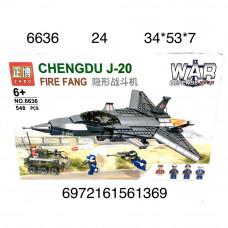 6636 Конструктор Самолет 548 дет. 24 шт в кор.