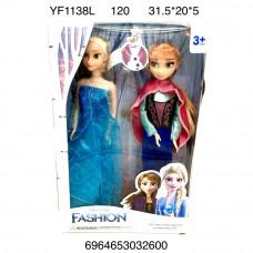 YF1138L Кукла Холод 2 шт. в наборе, 120 шт. в кор.