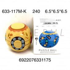 633-117M-K Головоломка Волшебный шар, 240 шт. в кор.